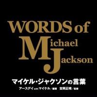 wordsofmj